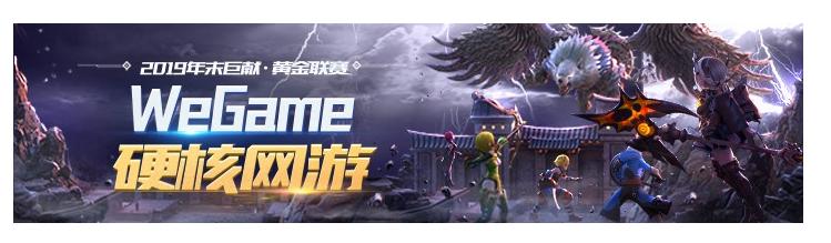 WeGame硬核网游黄金联赛来袭 龙之谷屠龙大战即将开打!