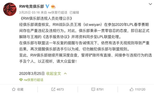 Weiyan事件第一阶段调查结果出炉!
